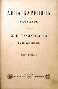 Ana Karenina (Anna Karenina) (Spanish Edition)