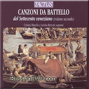 canzoni-da-batello-cristina-miatello-lavinia-bertolli-uk-import