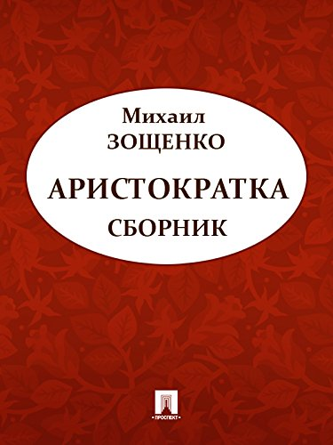 Аристократка (сборник) (Russian Edition)