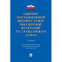 Сборник постановлений высших судов Российской Федерации по гражданским делам. 2-е издание