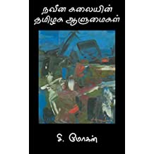 நவீன கலையின் தமிழக ஆளுமைகள் (Tamil Edition)