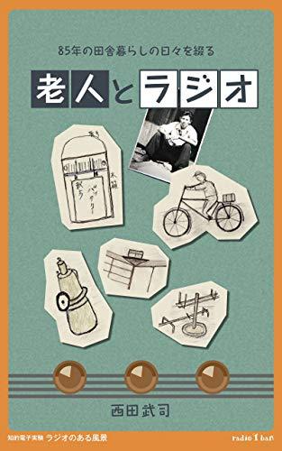 Oldman with Radio: Tell the 85th year of country life Scenery with radio (rajioitiban rajionoarufuukei) (Japanese Edition)