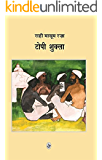 Topi Shukla (Hindi Edition)
