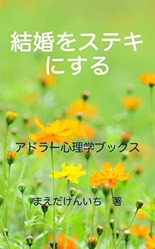 Way to Better Marriage: Adlerian Approach (Japanese Edition)