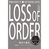 2014: Loss of Order (Project Syndicate) (Japanese Edition)