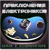 DIE ERDE IM BULLAUGE ILLYUMINATORE - PRIKLYUCHENIYA ELEKTRONIKOV / ZEMLYA V ILLYUMINATORE - PRIKLYUCHENIYA ELEKTRONIKOV (CD)