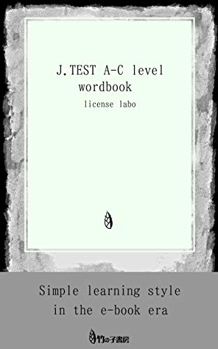 J.TEST A-C level wordbook (English Edition)