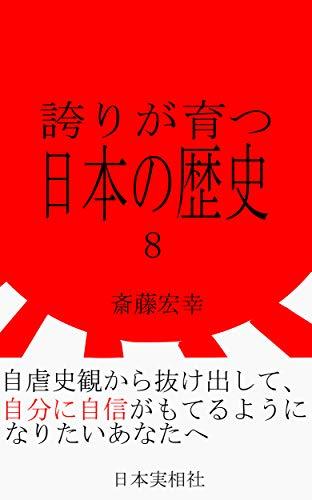 History of Japanese Pride 8: Y...