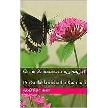 பொய் சொல்லக்கூடாது காதலி: Poi Sollakkoodaathu Kaadhali (Tamil Edition)