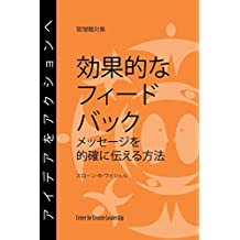 Feedback That Works: How to Build and Deliver Your Message (Japanese) Aidea O Kodo Ni Gaidobukku (Japanese Edition)