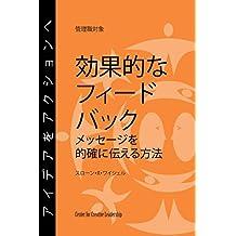 Feedback That Works: How to Build and Deliver Your Message (Japanese): How to Build and Deliver Your Message (Japanese) (Aidea O Kodo Ni Gaidobukku)