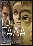 Gala (Greek Movies) Omiros kostenlos online stream