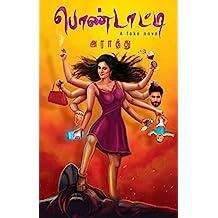 பொண்டாட்டி /PONDATTI (Tamil Edition)
