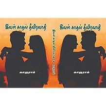 இவள் காதல் தீவிரவாதி (Tamil Edition)