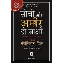 Think & Grow Rich (Hindi)