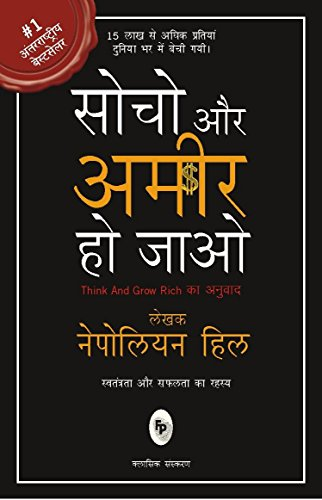 Think & Grow Rich (Hindi)