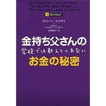 Kanemochi tōsan no gakkō dewa oshietekurenai okane no himitsu