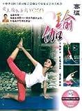 Bikram yoga (with DVD disc 1) (Paperback) by Unknown (1991-08-02)