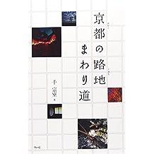 Miyako no komichi mawarimichi.