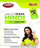 Pebbles Learn To Speak Hindi (DVD)