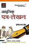 Aadhunik Patra Lekhan (Old Edition)