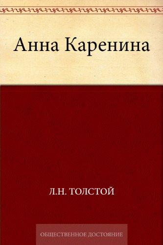 Анна Каренина por Лев Николаевич Толстой