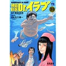 神経科医Dr.イラブ 3 (ヤングチャンピオンコミックス)