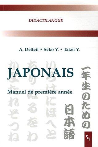 Japonais : Manuel de première année