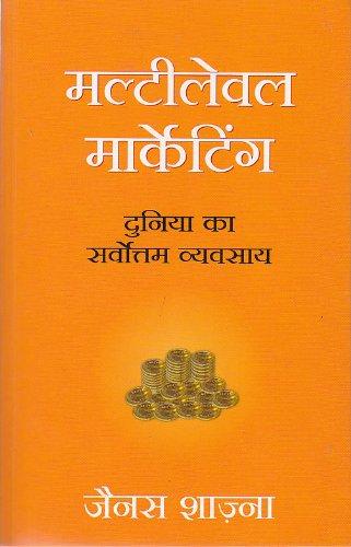 Multilevel Marketing: Duniya Ka Sarvottam Vyvasaya (The Best Business of 21st Century) (Hindi)