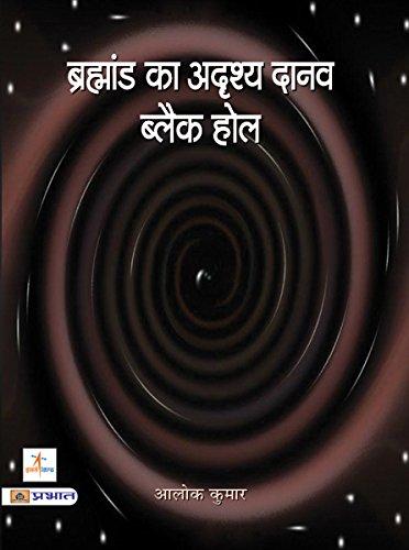 Brahmand Ka Adrishya Daanav Black Hole