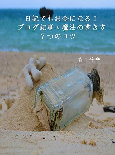 nikkidemookaneninarublogkijimahounokakikatananatunokotu (Japanese Edition)