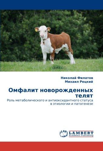Omfalit novorozhdennykh telyat por Filatov Nikolay