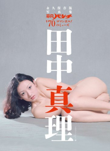 Muse Tanaka truth of eternal Photos mediocre punch '70 Roman pornography (japan import) - Oversized-muse