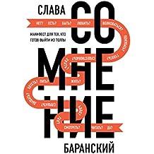 Сомнение: Манифест для тех, кто готов выйти из толпы (Russian Edition)