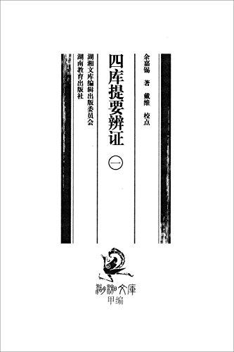 四库提要辨证(一) (English Edition)