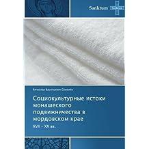 Sotsiokul'turnye istoki monasheskogo podvizhnichestva v mordovskom krae: XVII – XX vv.