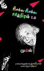 சிரிக்கச் சிரிக்கச் சரித்திரம் 1.0: Sirikka Sirikka Sariththiram 1.0 (Tamil Edition)