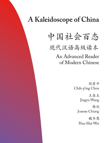 a-kaleidoscope-of-china-an-advanced-reader-of-modern-chinese