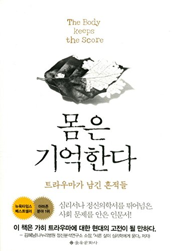 The Body Keeps the Score (Korean)