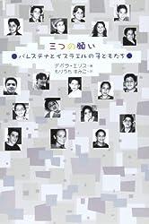 Mittsu no negai : Paresuchina to isuraeru no kodomotachi