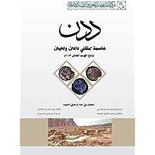 ددن عاصمة مملكتَيْ دادان ولحيان (Arabic Edition)
