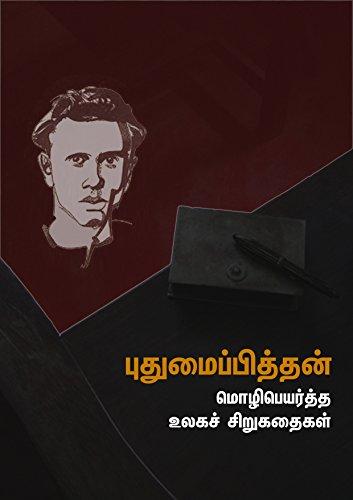 புதுமைப்பித்தன் மொழிபெயர்த்த உலகச் சிறுகதைகள்: Short Stories translated by Puthumaipithan (Tamil Edition)