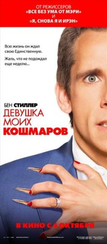 the-heartbreak-kid-poster-movie-russian-c-11-x-17-in-28cm-x-44cm-ben-stiller-michelle-monaghan-malin
