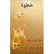 خطوة: بداية لصنع حكاية (Arabic Edition)