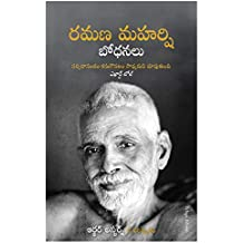 The Teachings of Ramana Maharshi