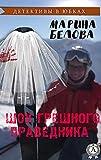 Шоу грешного праведника (Russian Edition)
