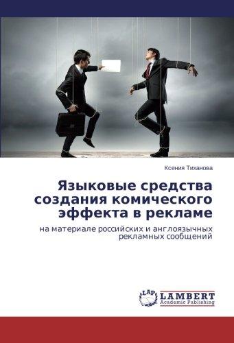 Yazykovye sredstva sozdaniya komicheskogo effekta v reklame: na materiale rossiyskikh i angloyazychnykh reklamnykh soobshcheniy