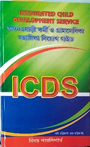 Integrated Child Development Service (I.C.D.S) Guide (Bengali)