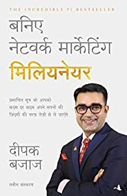 Baniye Network Marketing Millionaire (Hindi Edition)