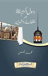 Rasool e Akram (SAW) aur Khulafa e Rashideen | رسول اکرمﷺ اور خلفائے راشدین